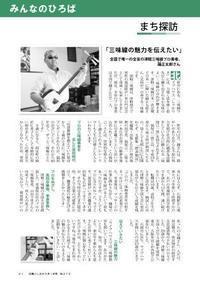 広報いしおか3月号 - 津軽三味線奏者・踊正太郎オフィシャルブログ