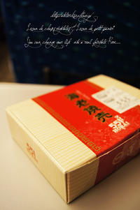 初!551と新幹線の想い出などと。 - ことえりごと