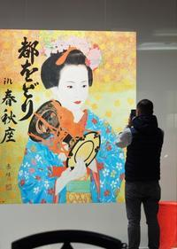 京都の春を告げる - 輪廻転生