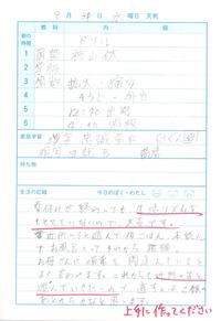 8月31日 - なおちゃんの今日はどんな日?