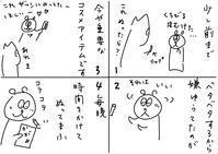 めざせウルつやリップ - 絵描きカバのつれづれ帖