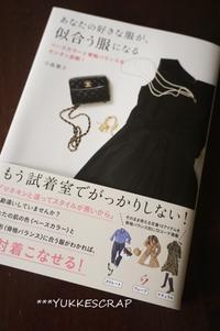 読んだ本 小島葉子さんの初刊「あなたの好きな服が、似合う服になる」 - YUKKESCRAP