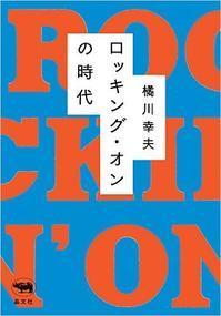 橘川幸夫『ロッキング・オンの時代』(晶文社) - ロックンロール・ブック2