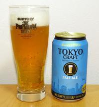 サントリー 東京クラフト PALE ALE~麦酒酔噺その658~東京であって東京ちゃうで - クッタの日常