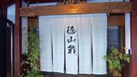 余呉の冬(1702再訪)。──「徳山鮓 その1」 - Welcome to Koro's Garden!