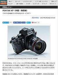 新製品レビュー PENTAX KP(外観・機能編) - 100-400ISの部屋
