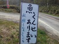 厚田くんせい/石狩市 - 貧乏なりに食べ歩く
