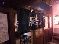 蕎麦・焼鳥処 鵬(平岸ゴールデン街)/札幌市 豊平区 - 貧乏なりに食べ歩く