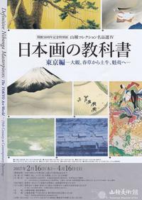 日本画の教科書 - あだっちゃんの花鳥風月