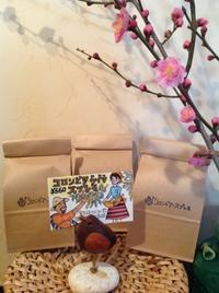 焙煎したてのcoffeeをどうぞ!3月 - MOTTAINAIクラフトあまた 京都たより