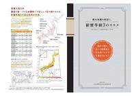 耐震等級3のススメ 熊本地震を教訓に - カナデるブログ