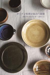 オーブン料理が似合う器展 - 器 暮らしの道具 フクギドウ