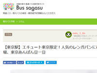 東京あんぱん豆一豆の記事をアップしました - 池袋うまうま日記。