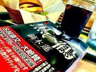 『黒い鶴』『螺旋宮』『波形の声』 - 風景とマラソンと読書について語るときに僕の撮ること