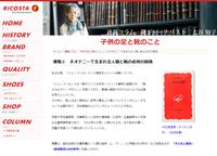 リコスタコラム更新!! - フスウントシューカルチャー浅草本店からのお知らせ