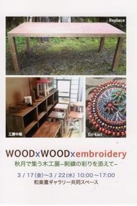 「WOOD×WOOD×embroidery 秋月で集う木工展‐刺繍の彩りを添えて‐」のお知らせ - 手刺繍屋 Eri-kari(エリカリ)