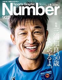 今だから「キング・カズ」長崎へ - ウエストコースト日日抄