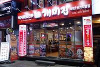 2017釜山女二人旅~ケミチプ西面店でナクチポックン・激辛!! - LIFE IS DELICIOUS!