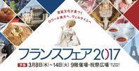 パリの蚤の市から大阪へ*阪急梅田本店フランスフェア - BLEU CURACAO FRANCE