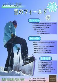 まったり雪上散策 @のりくら高原 - 乗鞍高原カフェ&バー スプリングバンクの日記②
