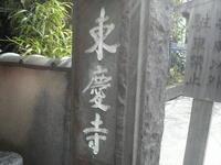 北鎌倉へ その2 - 葉っぱ=64 PART2