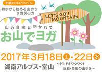 お山でヨガ☆3月は滋賀:湖南アルプス・堂山へ - ヨガ講師 原 聡美 official blog「幸せつくるヨガライフ」