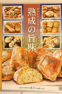 ホシノ天然酵母パン体験レッスン - 手づくりパン教室佐々木ブログ