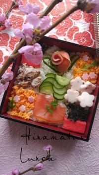 おひなさまランチ - 料理研究家ブログ行長万里  日本全国 美味しい話
