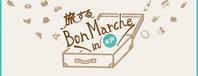 3月のa mano<ア マーノ>出店イベント *追加あり* - a manoのお買い物日記