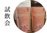 3月4日(土)10:00~17:00 試飲会「茶広農園」参加費無料 - THE GIFTS SHOP / ザ・ギフツショップ