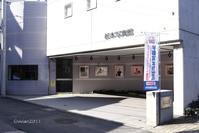 まちゼミ ~松本宗樹の「人を撮る」~ in 松本写真館 - 日々の贈り物(私の宇都宮生活)