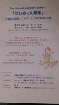 「はじめての瞑想」ワークショップのお知らせ - 信夫山文庫 日日雑記