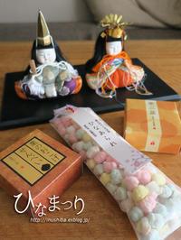ひな祭り - yamatoのひとりごと