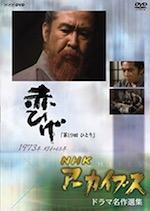『赤ひげ』(19)(ドラマ) - 竹林軒出張所