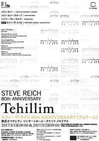 Steve Reich 80th Anniversary『Tehillim』at 東京オペラシティ - 鴎庵