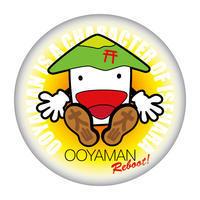 新作「オオヤマンの大きな缶バッジ」が登場するよ! - いせはらのご当地キャラクター「オオヤマン」のブログ