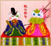 ◆桃の節句・いくつになっても子供です・・・(*・ω・)ゞ - ☆彡ちいさな幸せ☆彡別館