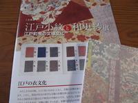 江戸小紋と和更紗展 - hirono -ものづくりノートー