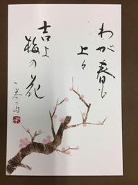 2017.03.03 - 幸せの仕掛人