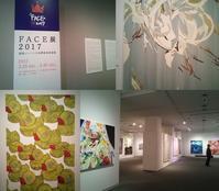 「FACE展 2017 ‐損保ジャパン日本興亜美術賞展」 - いぬのおなら
