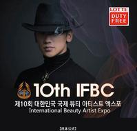 【日本公式】10Th IFBC with Rain(大韓民国国際ビューティ アーティストEXPO 前夜祭) - Rain ピ 韓国★ミーハー★Diary