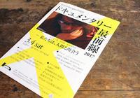 """harappa映画館 """"ドキュメンタリー最前線2017"""" / 弘前中三8F """"スペースアストロ"""" - bambooforest blog"""