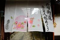 西国街道ひな人形めぐり@富永屋 - デジタルな鍛冶屋の写真歩記