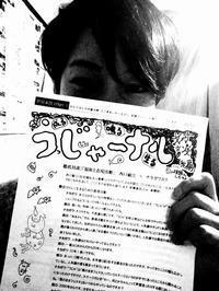 弥生永岡まゆみのうじゃ便り - ハローハロー、こちら 即興楽団UDje( ) ブログです。
