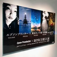 エプソンプリンター×東京カメラ部 写真展 in epSITE から - 一意専心のシャッターを!