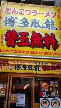 博多ラーメン - へっぽこ写真記