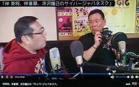 サイバージャパネスク 第521回放送 (3/1) - fm GIG 番組日誌
