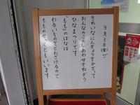 子どもたちへのメッセージ(No.1426)【ひな祭り】 - 慶応幼稚園ブログ【未来の子どもたちへ ~Dream Can Do!Reality Can Do!!~】