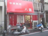 「八龍」でスタミナ丼+台湾丼+もやしそば♪90 - 冒険家ズリサン