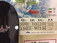 ニセコアンヌプリ DAY2 - Never ending journey
